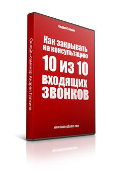 """Андрей Галкин """"Как закрывать на консультацию 10 из 10 входящих звонков"""""""