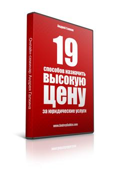 """Андрей Галкин """"19 способов назначить высокую цену за юридические услуги"""""""