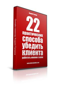 """Андрей Галкин """"22 практических способа убедить клиента работать именно с вами"""""""
