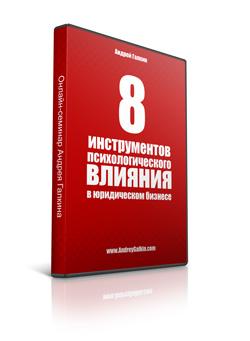 """Андрей Галкин """"8 инструментов психологического влияния в юридическом бизнесе"""""""