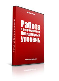 """Андрей Галкин """"Работа с возражениями: Продвинутый уровень"""""""