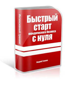 """Андрей Галкин """"Быстрый старт юридического бизнеса с нуля"""""""