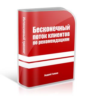 """Андрей Галкин """"Бесконечный поток клиентов по рекомендациям"""""""
