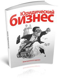 legalbiz-ezine-cover
